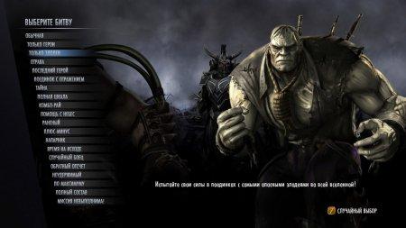 Injustice Gods Among Us скачать торрент