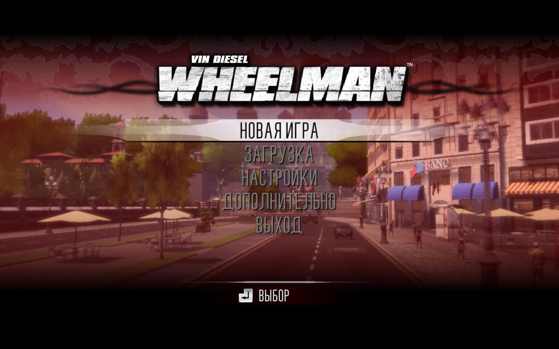 Vin diesel wheelman [region free/rus] » скачать игры на xbox 360 и.