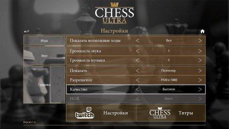 Chess Ultra скачать торрент