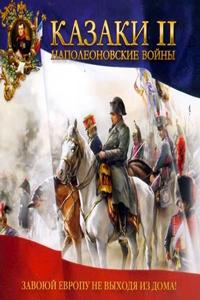 Казаки 2: Наполеоновские Войны скачать торрент
