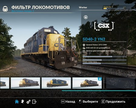 Train Sim World: CSX Heavy Haul скачать торрент