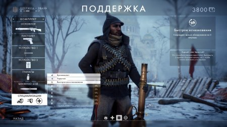Battlefield 1: In the Name of the Tsar скачать торрент