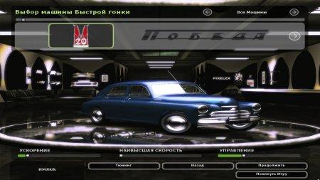 NFS Underground 2 Русские машины