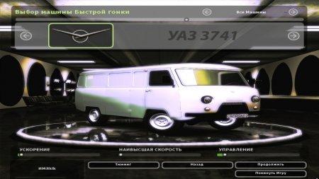 NFS Underground 2 Русские машины скачать торрент