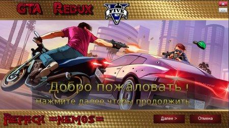 GTA 5 Redux скачать торрент