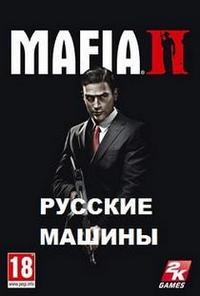 Мафия 2 с русскими машинами скачать торрент