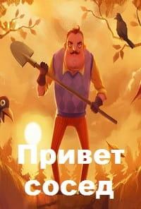 Привет Сосед на русском скачать торрент