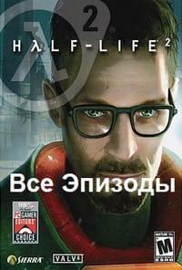Half-Life 2 Все эпизоды скачать торрент