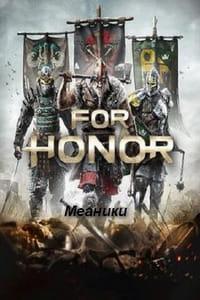 For Honor Механики скачать торрент