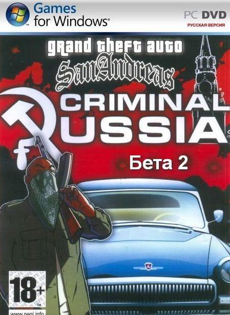 ГТА Криминальная Россия Бета 2 скачать торрент