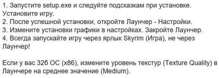Skyrim с Модами скачать торрент