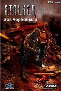 Сталкер Зов Чернобыля скачать торрент