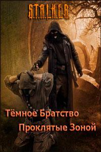 Сталкер Темное Братство Проклятые скачать торрент