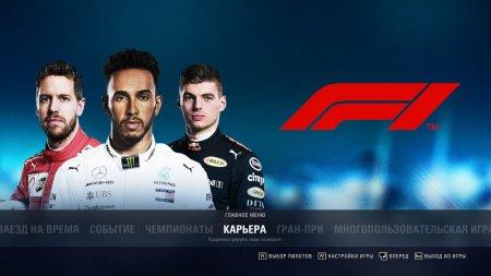 F1 2018 скачать торрент