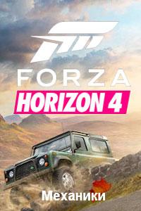 Forza Horizon 4 Механики скачать торрент