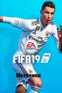 FIFA 19 Механики скачать торрент
