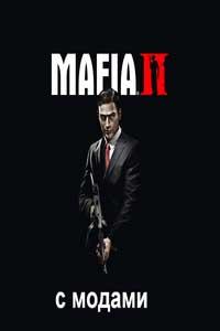 Скачать Mafia 2 с модами торрент