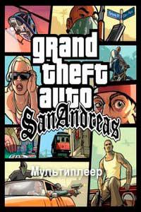 Скачать ГТА Сан Андреас мультиплеер через торрент