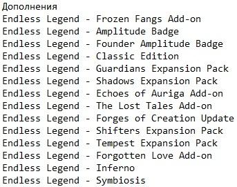Endless Legend скачать торрент