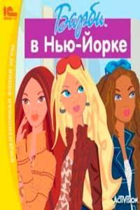 Игра Барби в Нью Йорке скачать торрент