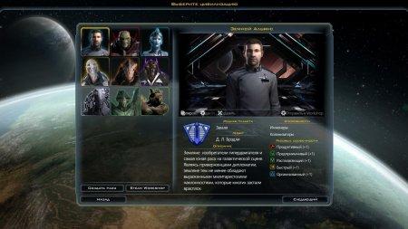 Galactic Civilizations 3 скачать торрент