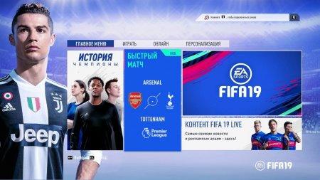 FIFA 19 скачать торрент