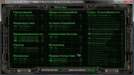 Master of Orion 2 скачать торрент