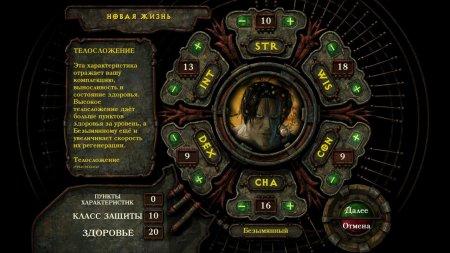 Planescape Torment Enhanced Edition скачать торрент