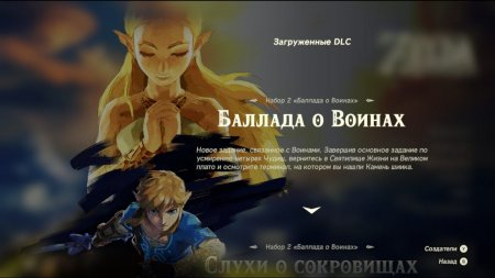 The Legend of Zelda: Breath of the Wild скачать торрент