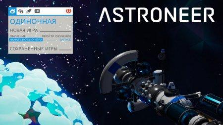 Astroneer Механики скачать торрент