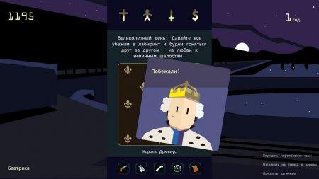 Reigns Her Majesty скачать торрент