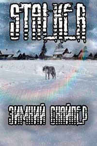 Сталкер Зимний Снайпер скачать торрент