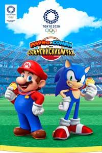 Mario & Sonic на Олимпийских играх Tokyo 2020 скачать торрент