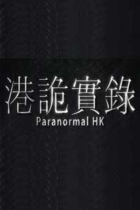 Paranormal HK скачать торрент