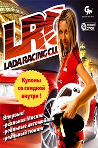 Lada Racing Club скачать торрент