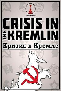 Crisis in the Kremlin 2017: Кризис в кремле скачать торрент