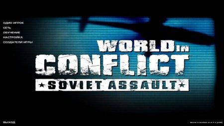 World in Conflict Soviet Assault скачать торрент