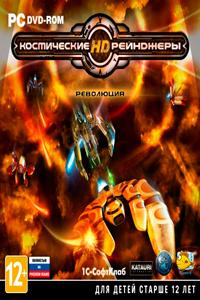 Космические Рейнджеры 2 HD Революция скачать торрент