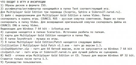 Цивилизация 2 русская версия скачать торрент