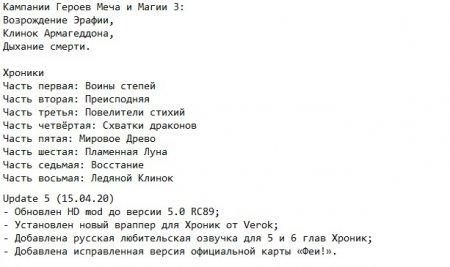 Герои 3 русская версия скачать торрент