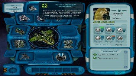 Космические Рейнджеры 3 Дети Эльтан скачать торрент