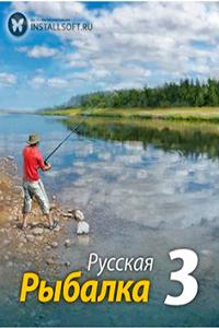 Русская Рыбалка 3 скачать торрент