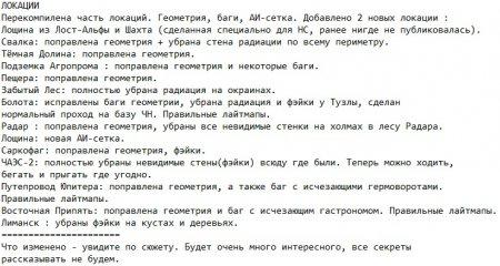 Сталкер Народная Солянка 2016 - 2017 скачать торрент