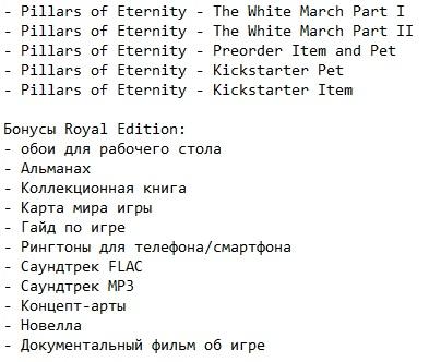 Pillars of Eternity: Definitive Edition скачать торрент