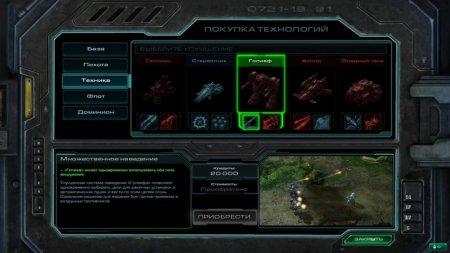 StarCraft 2 Нова Незримая война скачать торрент