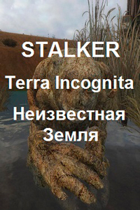 Stalker Terra Incognita скачать торрент
