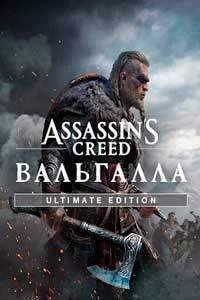 Assassins Creed Valhalla Механики скачать торрент