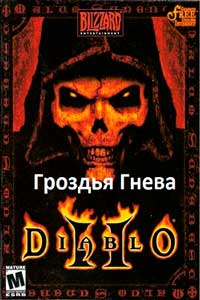 Diablo 2 Гроздья гнева скачать торрент