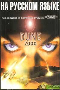 Dune 2000 скачать торрент