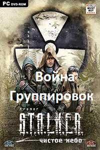 Сталкер Чистое небо Война группировок скачать торрент
